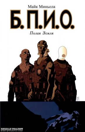B.P.R.D.: Hollow Earth #01