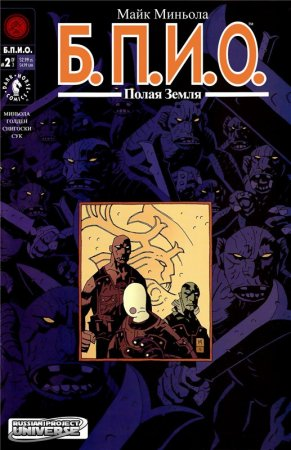 B.P.R.D.: Hollow Earth #02