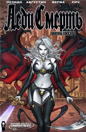 Lady Death: Chaos Rules #01