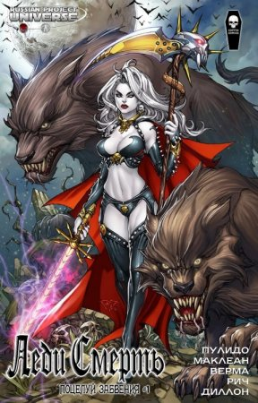 Lady Death: Oblivion Kiss #01