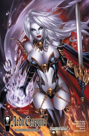 Lady Death: Merciless Onslaught #01