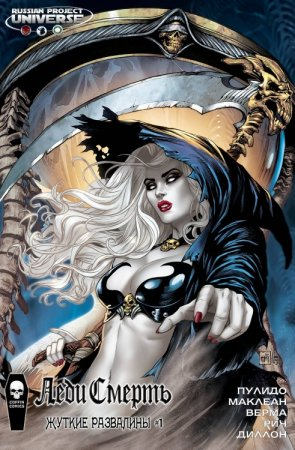 Lady Death: Unholy Ruin #01