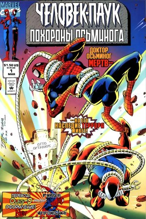 Spider-man: Funeral for an Octopus #01