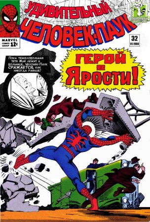 Amazing Spider-Man #032