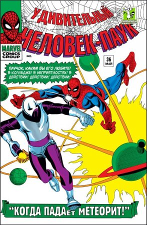 Amazing Spider-Man #036