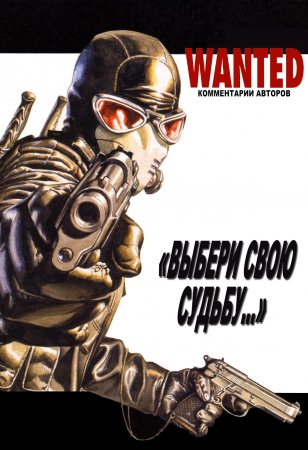 Wanted: The Directors Comentary