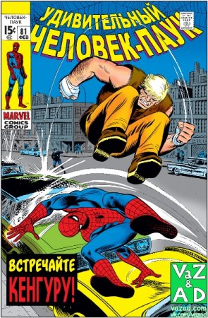 Amazing Spider-Man #081