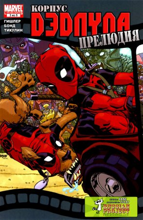 Prelude to Deadpool Corps #03