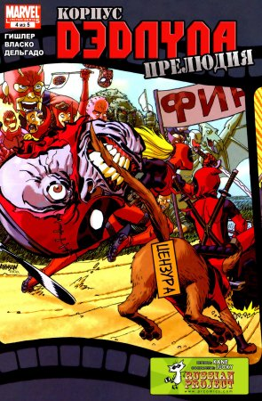 Prelude to Deadpool Corps #04