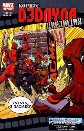 Prelude to Deadpool Corps #05