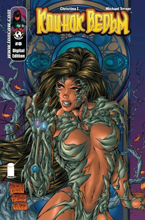 Witchblade #008
