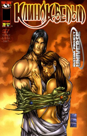 Witchblade #020