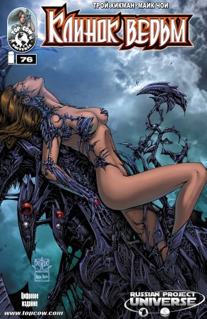 Witchblade #076