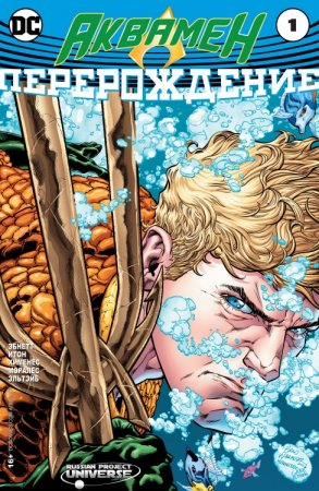 Aquaman #00 (Rebirth #01)