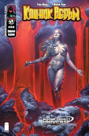 Witchblade #092