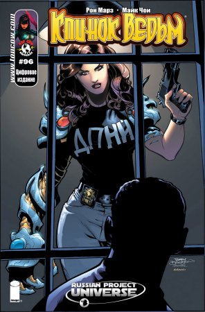 Witchblade #096