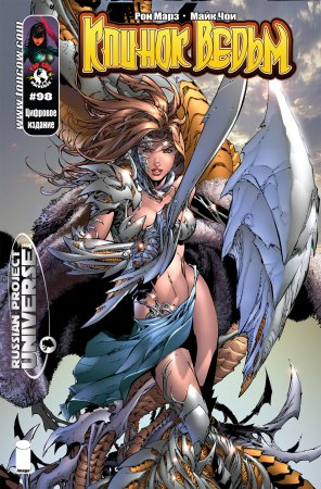 Witchblade #098