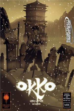 Okko: The Cycle of Earth #02