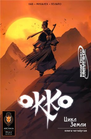 Okko: The Cycle of Earth #04