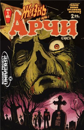 Afterlife with Archie #01