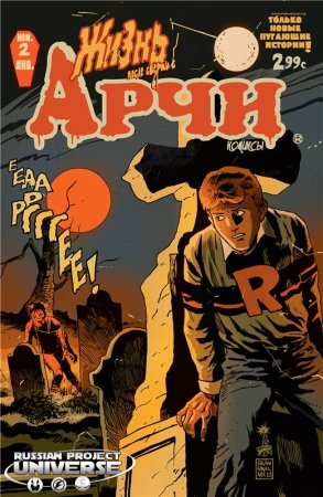Afterlife with Archie #02