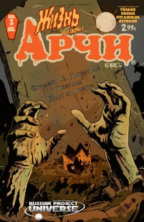 Afterlife with Archie #03