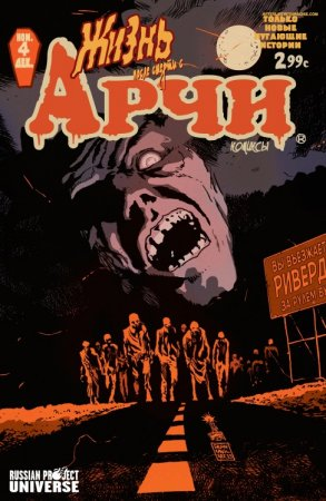 Afterlife with Archie #04
