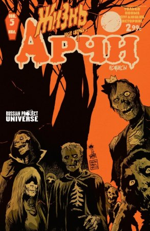 Afterlife with Archie #05