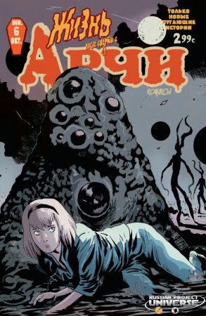 Afterlife with Archie #06