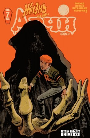 Afterlife with Archie #07