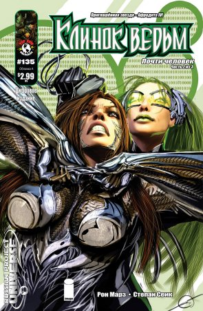Witchblade #135