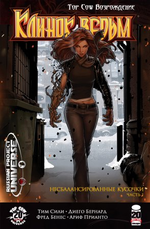 Witchblade #151