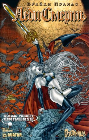 Lady Death: The Wicked #0,5