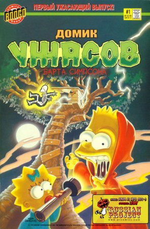 Bart Simpson's Treehouse of Horror #01