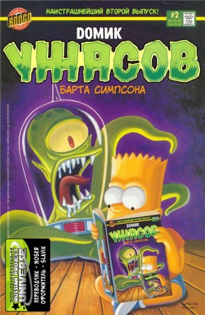 Bart Simpson's Treehouse of Horror #02