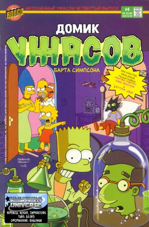 Bart Simpson's Treehouse of Horror #04