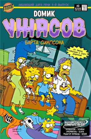 Bart Simpson's Treehouse Of Horror #03