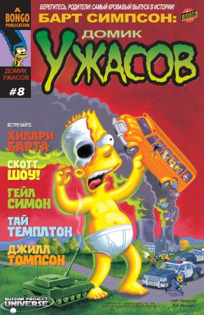 Bart Simpson's Treehouse of Horror #08