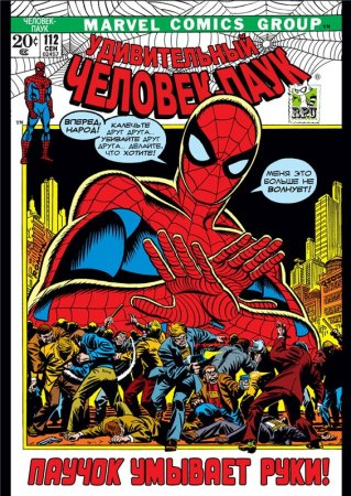 Amazing Spider-Man #112