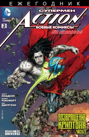 Action Comics Annual #02