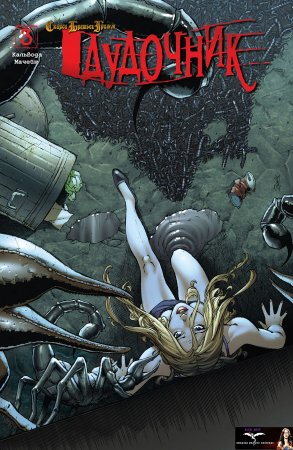 Grimm Fairy Tales - The Piper #03