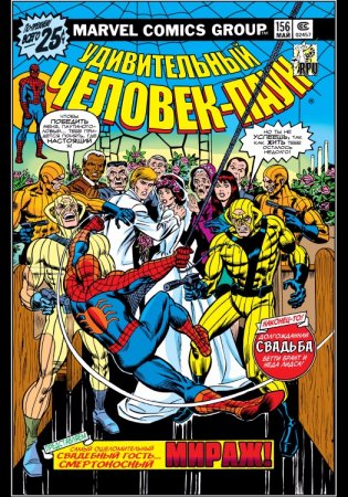 Amazing Spider-Man #156