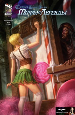 Grimm Fairy Tales Myths & Legends #18