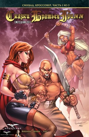 01: Grimm Fairy Tales 2011 Annual