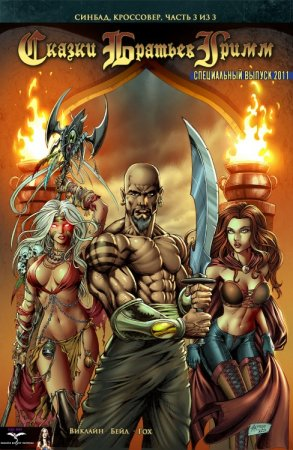 03: Grimm Fairy Tales - Special Edition 2011