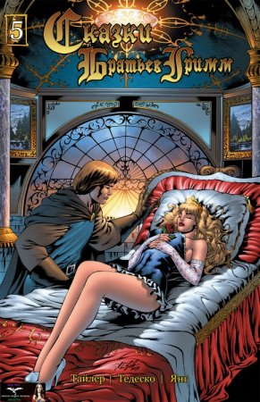 Grimm Fairy Tales #05