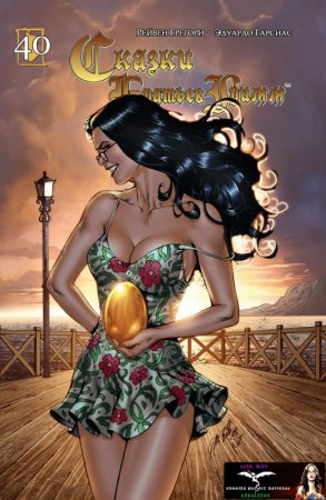 Grimm Fairy Tales #40