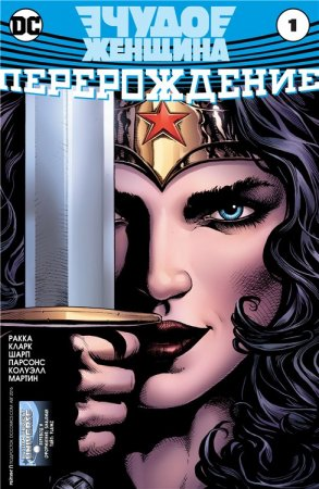 Wonder Woman #00 (Rebirth #01)