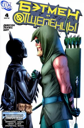 Batman and the Outsiders #04