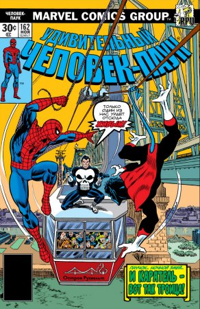 Amazing Spider-Man #162